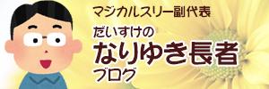 daiblog_banner